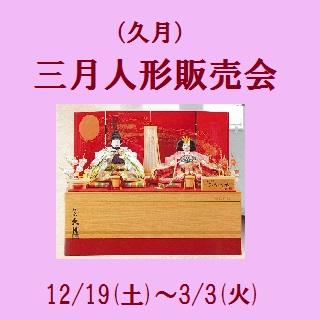 (久月)三月人形販売会