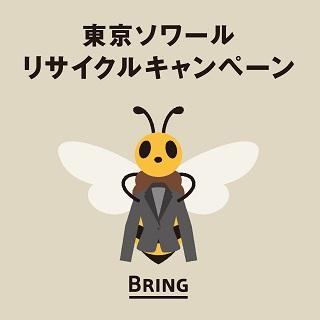 東京ソワール<br>リサイクルキャンペーン