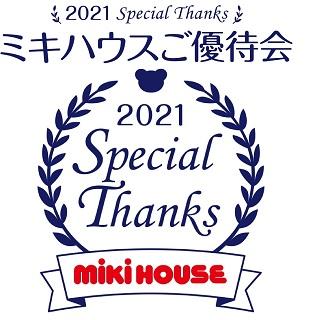 【ミキハウス】<br>さくら野セゾンカード会員様限定ご優待会