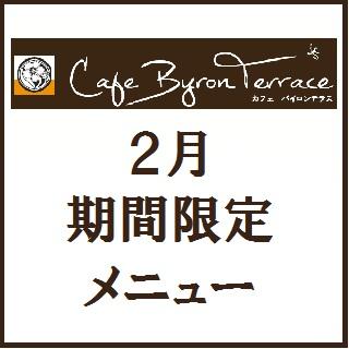 【カフェバイロンテラス】<br>2月限定メニュー