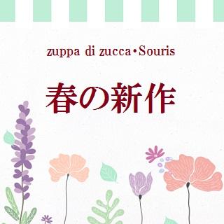 春の新作≪zuppa di zucca・Souris≫