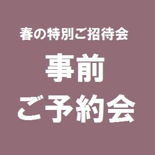 春の特別ご招待会<br>事前ご予約会