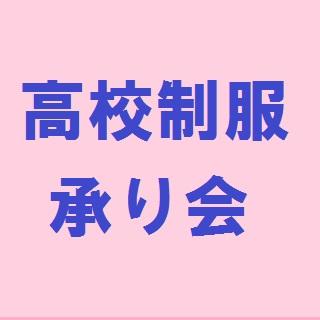 弘前市内<br>高校制服承り会