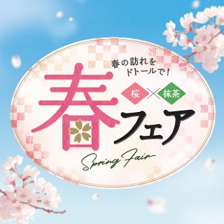 ドトール「春フェア」開催中!