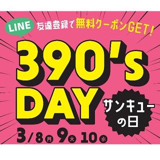 390's DAY<br>サンキューの日