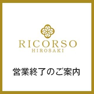 ホテル&スパ リコルソ弘前営業終了のお知らせ