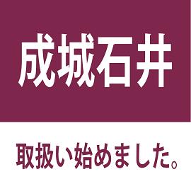 【New】成城石井 お取扱い開始