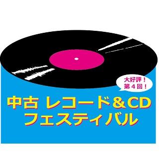 第4回中古レコード&CDフェスティバル
