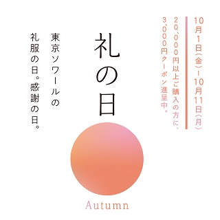 【東京ソワール】礼の日