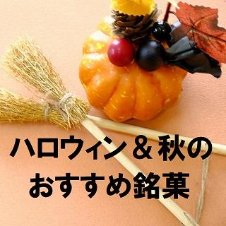 ハロウィン&秋のおすすめ銘菓