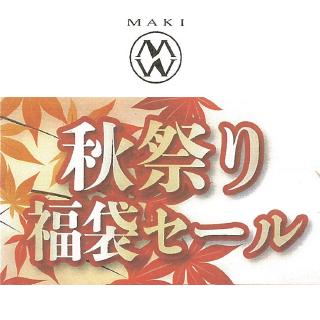 【ジュエリーマキ】<br>秋祭り福袋セール開催!!