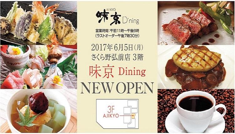 味京 Dining 6/5(月)OPEN
