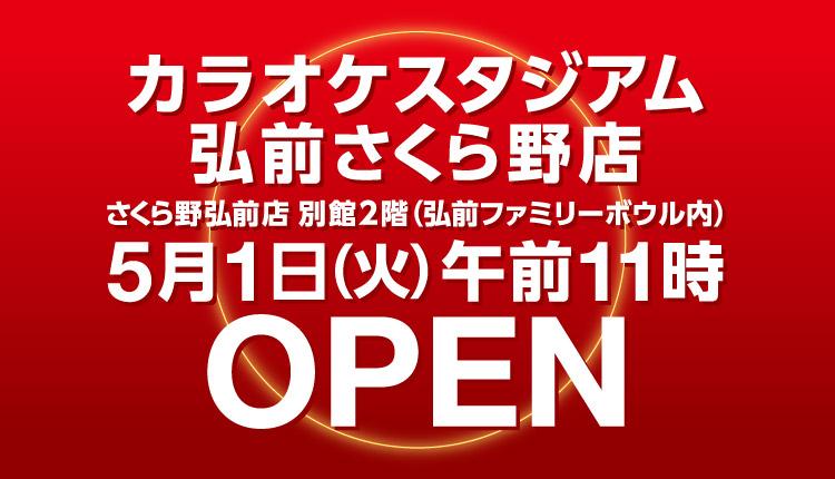 カラオケ_オープン