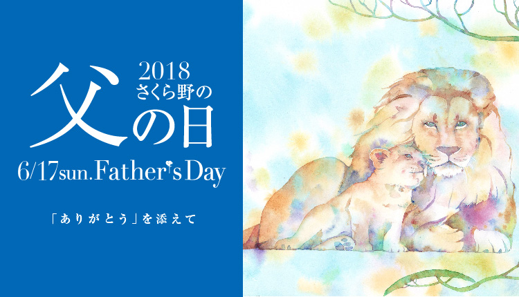 2018父の日