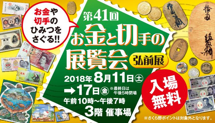 お金と切手の展覧会