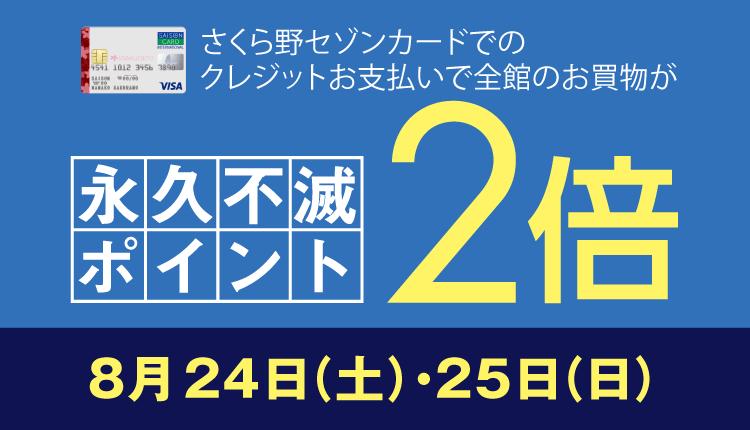 全館永久不滅P2倍 8/24~