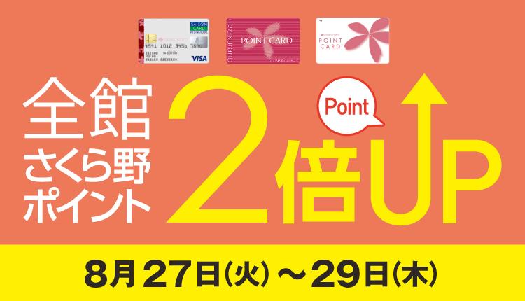 全館さくら野ポイント2倍 8/27~