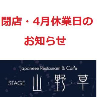 山野草 閉店・4月休業日のお知らせ