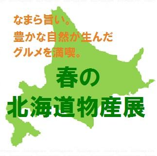 春の北海道物産展
