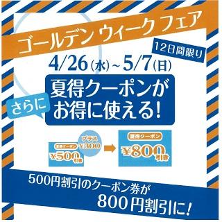 【GW限定】キャメロット夏得クーポン増額!