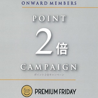 ONWARD MEMBERS POINT 2倍キャンペーン