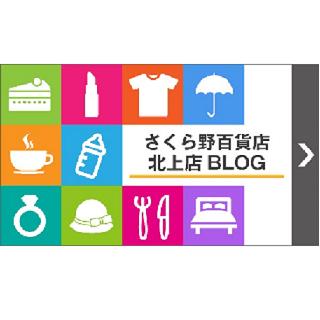 さくら野百貨店北上店<br>【ブログ】
