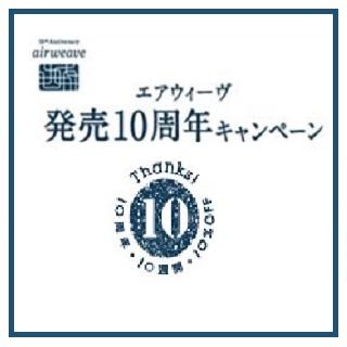 【エアウィーヴ】発売10周年キャンペーン
