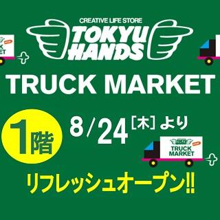 【東急ハンズトラックマーケット】<br>リフレッシュオープン