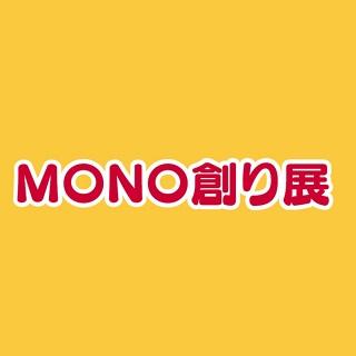 秋のMONO創り展開開催