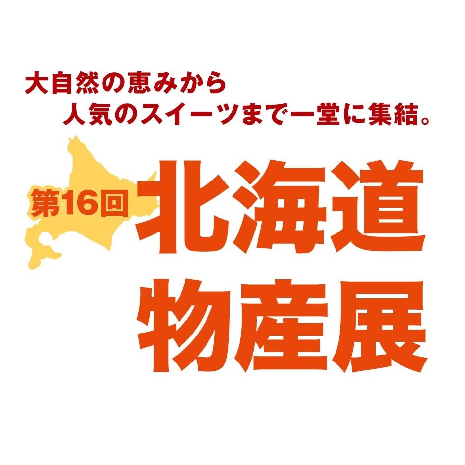 【予告】第16回北海道物産展開催のお知らせ