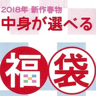 【KIMURATAN】中身が選べる福袋2018<br>ご予約承り中
