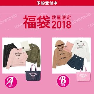 【LOVETOXIC】福袋2018<br>ご予約承り中