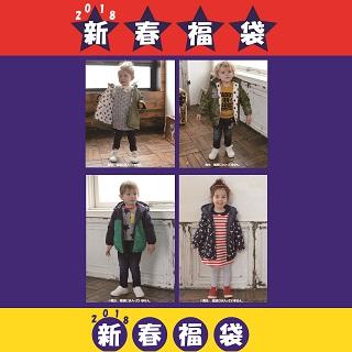 【ダディ・オ・ダディ/むーじょんじょん】福袋2018<br>ご予約承り中