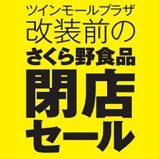 【お知らせ】食品閉店にともなうショップ閉店のお知らせ