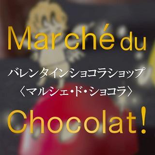 バレンタイン・ショコラショップ開催
