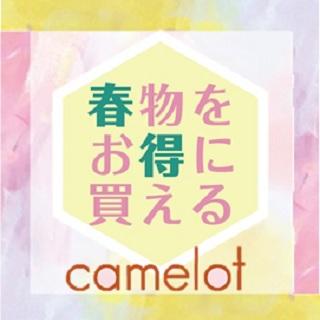 【キャメロット】春得フェア開催中