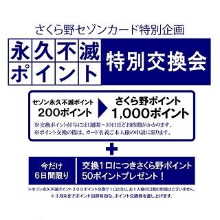 【お知らせ】永久不滅ポイント特別交換会