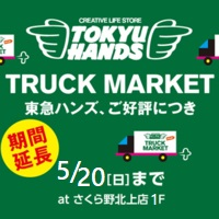 【期間延長】東急ハンズトラックマーケット