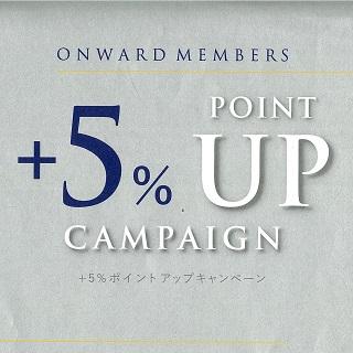 【オンワードメンバーズ】ポイント+5%アップキャンペーン
