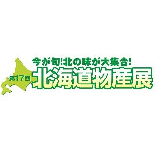第17回北海道物産展開催のお知らせ