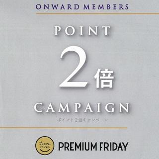 【オンワードメンバーズ】プレミアムフライデー<br>ポイント2倍キャンペーン