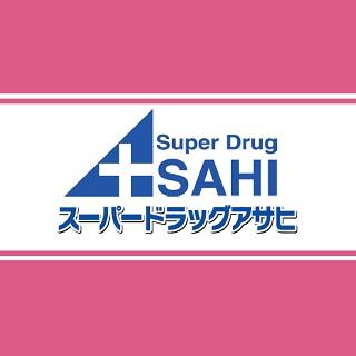 【スーパードラッグアサヒ】オープン