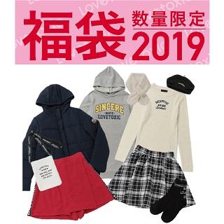 【LOVE TOXIC】福袋2019