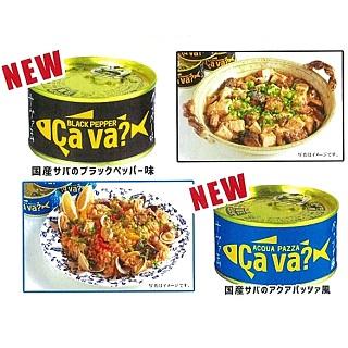 【岩手県産】サヴァ缶<br>新商品登場