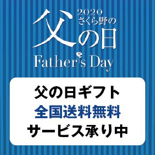 2020さくら野の父の日