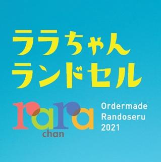 2021ララちゃんオーダーメイドランドセル展示会