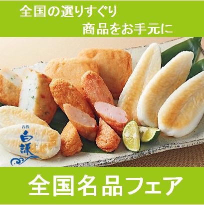【秋の特別ご招待会】全国名品フェア!