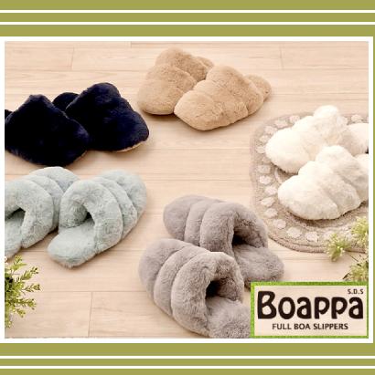 初登場!暖かいスリッパ【Boappa】販売中!!