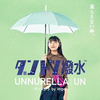 【Wpc.】濡らさない傘「アンヌレラ」