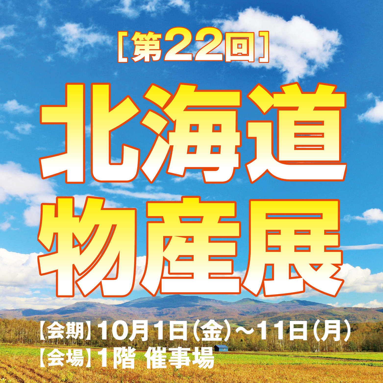 第22回北海道物産展